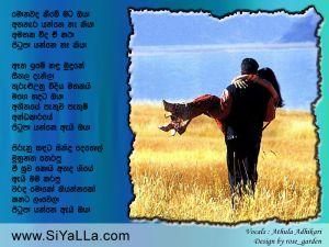 Monavada Kive Mata Oya Sinhala Lyric