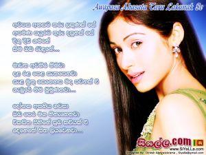 Awapasa Ahasata Tharu Lakunak Se Sinhala Lyric