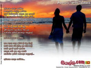 Awasana Sanda Sakmana Nodanima Gewunu Ikmana Sinhala Lyric