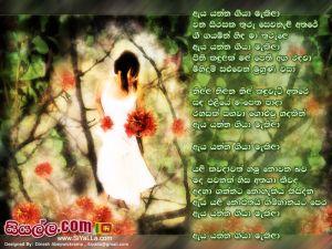 Aya Yanna Giya Makila Sinhala Lyric