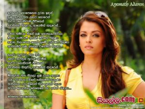 Ayemath Adaren (Penena Nopenena Duraka Idan) Sinhala Lyric