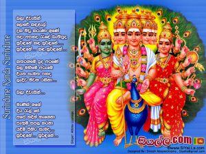 Bala Diwasin Lowe Kandulal [Surindune Kanda Surindune] Sinhala Lyric