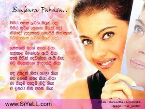 Bambara Pahasa Labana Malak Do Sinhala Lyric