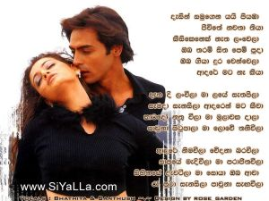 Desin Samugena Yai Piyamba Sinhala Lyric