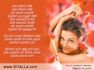 Mage Sihine Obai Sinhala Lyric