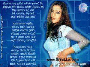 Besayana Sanda Dethin Nawatha Lannata Sinhala Lyric