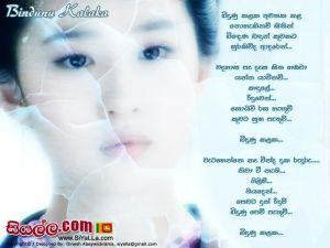 Bindunu Kalata Amataka Kala Nohakinam Sithin Sinhala Lyric