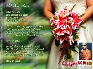 Bol Wee Ahuru Wel Hulange Giya Sema Sinhala Lyric