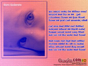 Gurugedarata Semada Ena Mawupiya Athare Sinhala Lyric