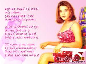 Mandunagala Ahase Dangakarana Sanda Balanna Sinhala Lyric
