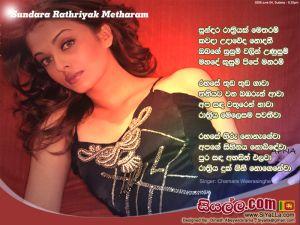 Sundara Rathriyak Metaram Sinhala Lyric