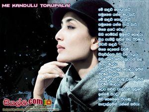 Me Kandulu Thotupolai Samu Gena Yanna Mata Beri Sinhala Lyric