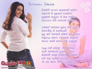Sithuwili Ganga Denetehi Andila  Sinhala Lyric
