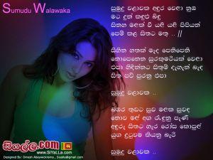 Sumudu Walawaka Andurawela Numba Sinhala Lyric