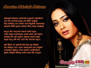 Mewalam Mokatada Metaram Sinhala Lyric