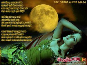 Kavi Sipada Ahena Raata Sinhala Lyric