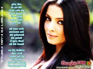 Suwanda Tiya Ma Langa Oba Aran Yanna Mal Sinhala Lyric
