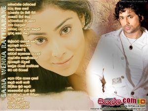 Sama Wenna Rattharane Warada Mage Athe Sinhala Lyric