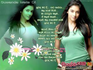 Suwanda Mata Di Pata Thawaru Sinhala Lyric