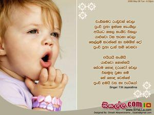 Chandikamata Randuwak Wela Sinhala Lyric