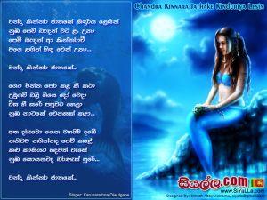 Chandra Kinnara Jathake Kinduriya Lesin Sinhala Lyric