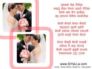 Dahasak Mal Pipila Sinhala Lyric