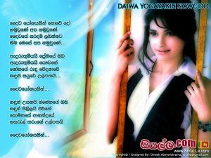 Daiwa Yogayakin Nowedo Sinhala Lyric