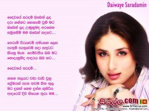Daiwaye Saradam Oben Lada Sinhala Lyric
