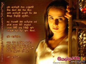 Dama Doragulu Wasa Damuwemi Sitha Mage Sinhala Lyric