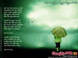 Dama Giya Maga Soya A Oba Sinhala Lyric