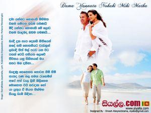 Dama Yannata Nohaki Mihi Matha Sinhala Lyric