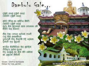 Dambulu Gale Rangiri dambulu Gale Sinhala Lyric