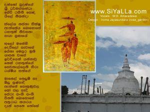 Danno Budun Ge Sinhala Lyric