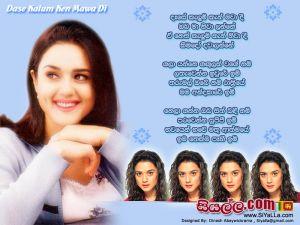 Dese Kelum Ken Mawa Di Sinhala Lyric