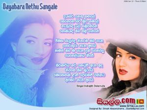 Dayabara Nethu Sangale Sinhala Lyric
