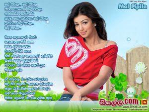 Mal Pipila Jiwita Uyane Mal Pipila Sinhala Lyric