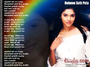 Dedunne Sath Pata Hangala Sinhala Lyric