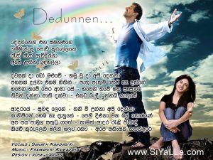 Dedunnen Ena Samanalu Ne Sinhala Lyric