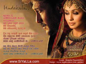 Hudakala Wu Pemwathanani Sinhala Lyric