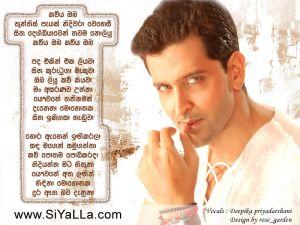 Kaviya Oba Sinhala Lyric