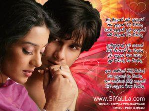Mudu Muhune Suwa Danune Sinhala Lyric