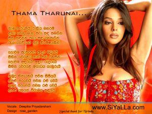 Thama Tharunai Rathriya Sinhala Lyric