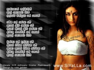 Dekkoth Padmawathi Sinhala Lyric