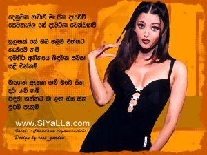 Denuwan Handavi Maa Sitha Davewi Sinhala Lyric