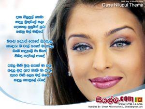 Desa Nilupul Thema Sinhala Lyric