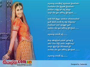 Dethola Noki De Denethe Liyawenawa Sinhala Lyric