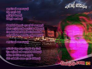 Devole Nokelel Pidu Adara Mal Sinhala Lyric