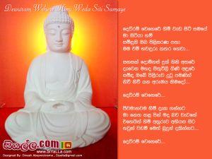 Dewuram Wehere Himi Weda Siti Samaye Sinhala Lyric