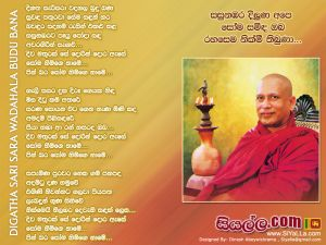 Digatha Sari Sara Wadahala Budu Bana Sinhala Lyric