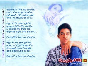 Dineka Hiru Besa Yana Welawaka Sinhala Lyric